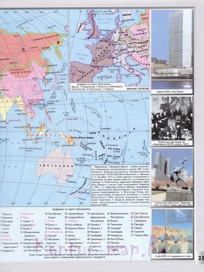 Карта мира после второй мировой войны