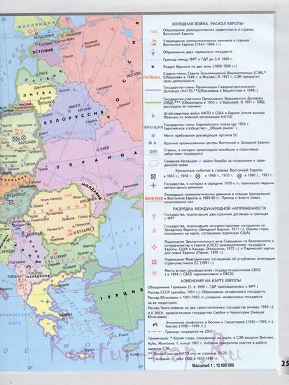 Карта Европы во второй половине 20 века. Политическая ...: http://kontur-map.ru/1583970.html