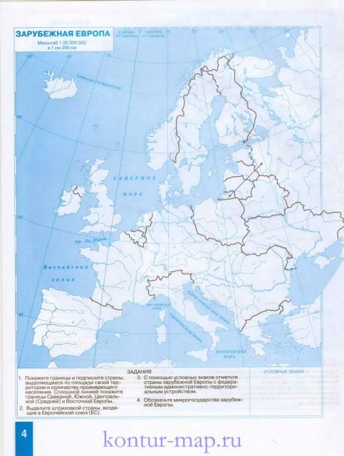 Контурная карта Европы с заданиями по географии 10 класс.