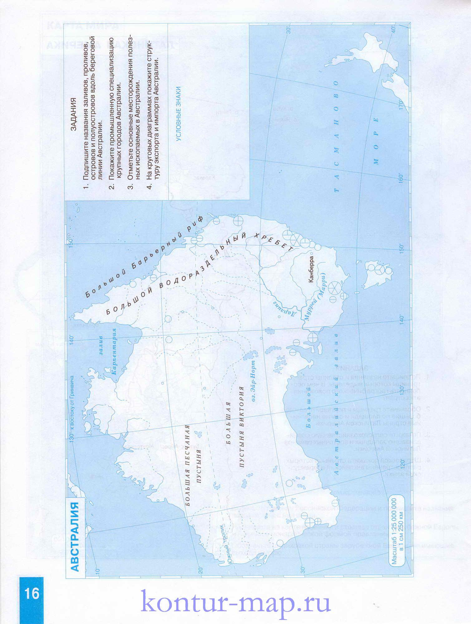 Контурная карта австралии с заданиями