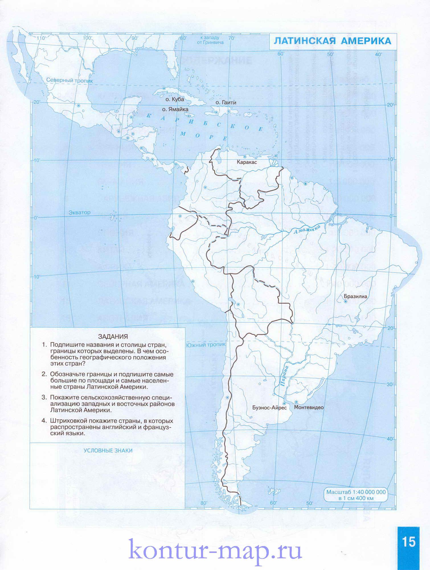 Северной карта гдз америки контурная