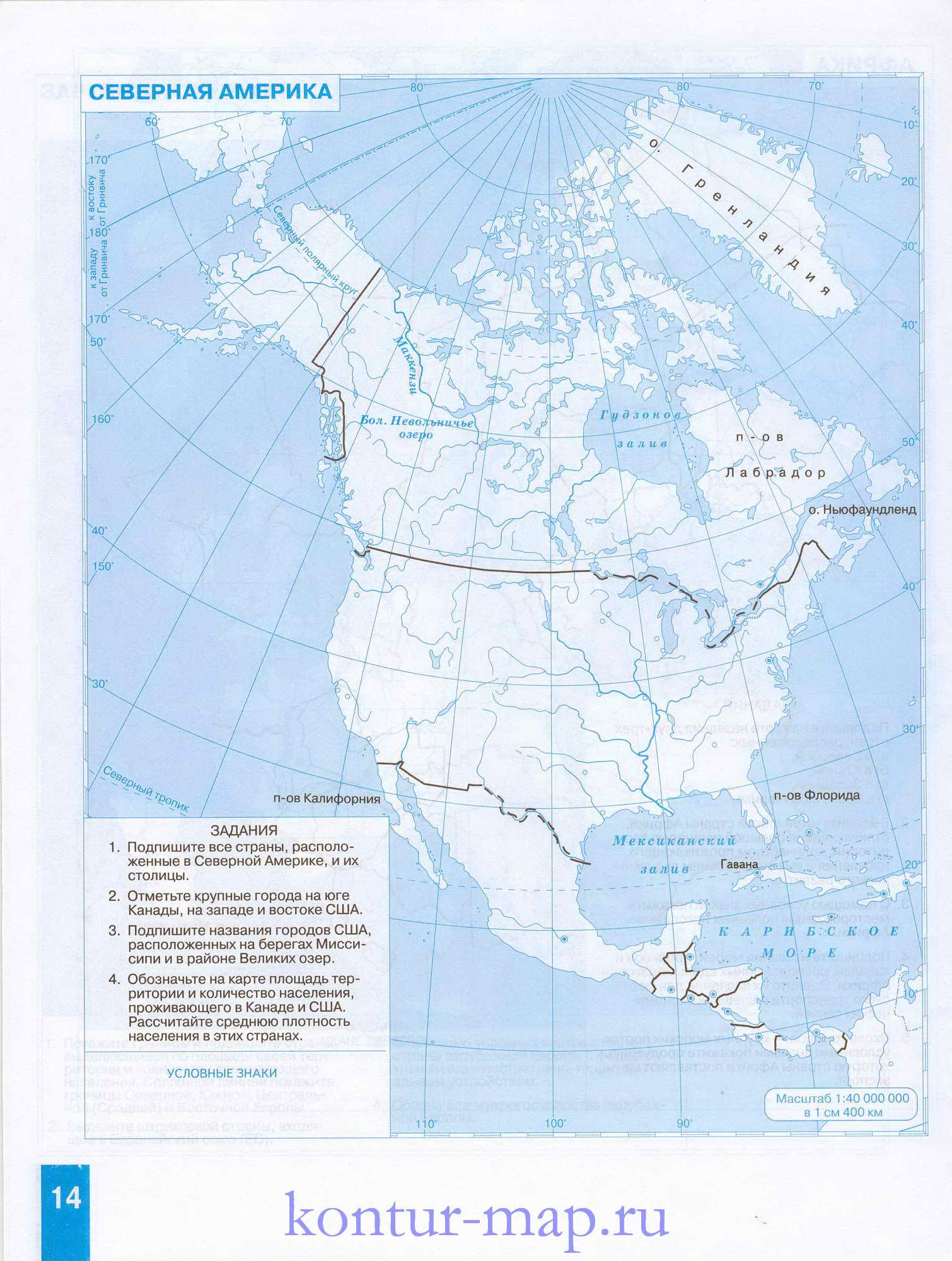 План характеристики по географии контурные карты 11 класс