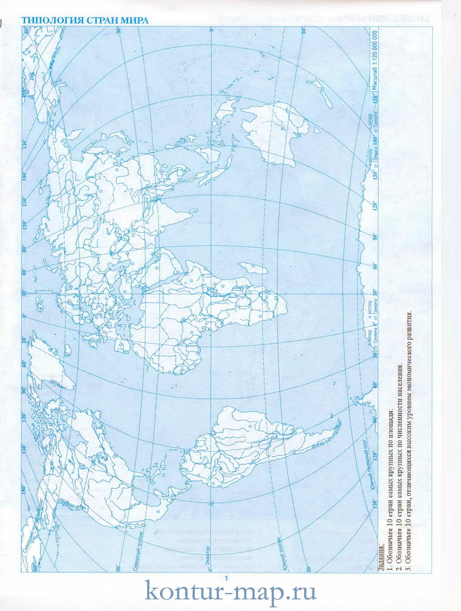 экономическая география учебник для вузов 2014
