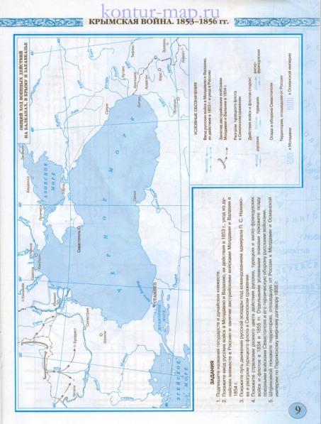Гдз карта крымская война