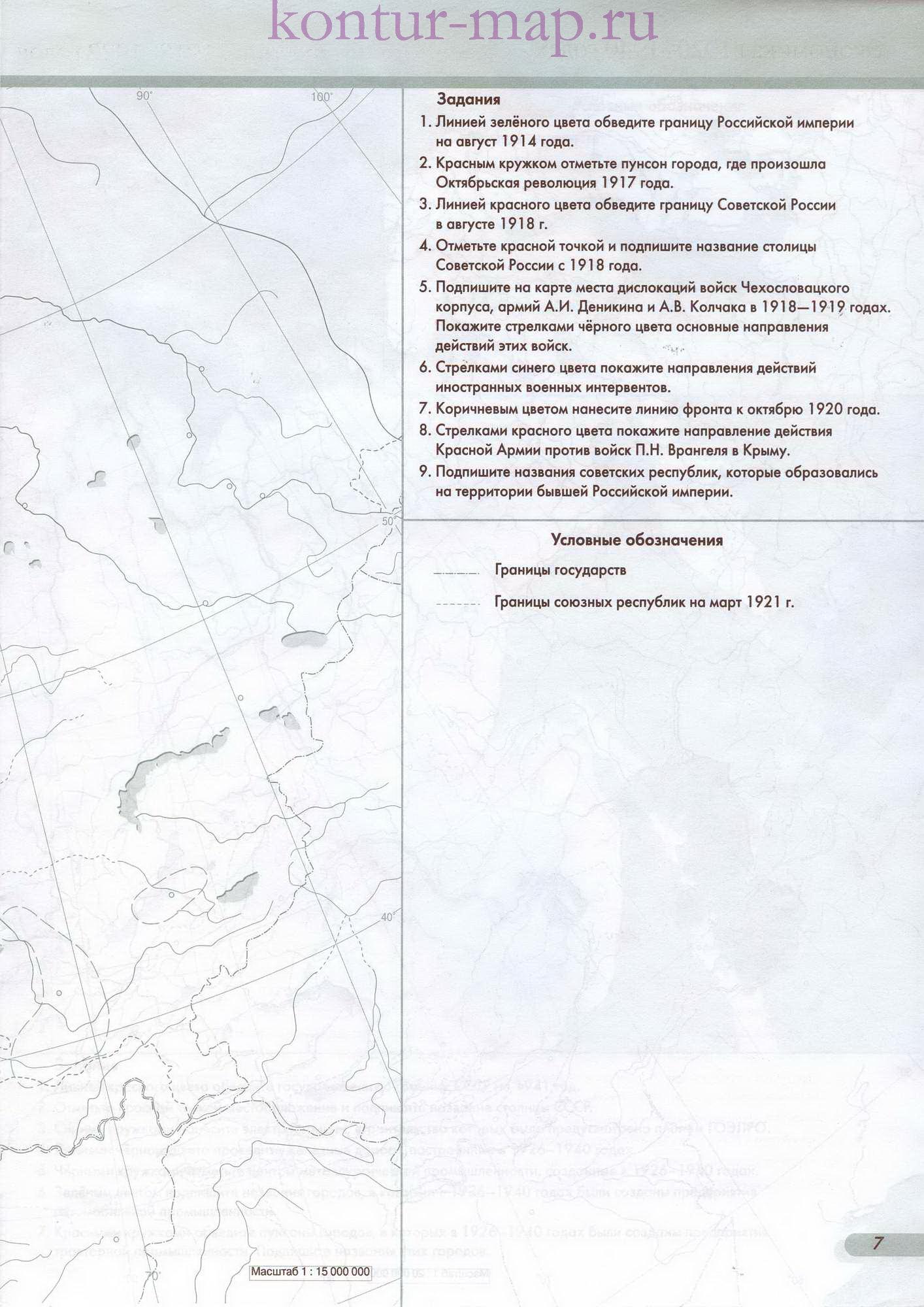 Карта по истории гражданская война и