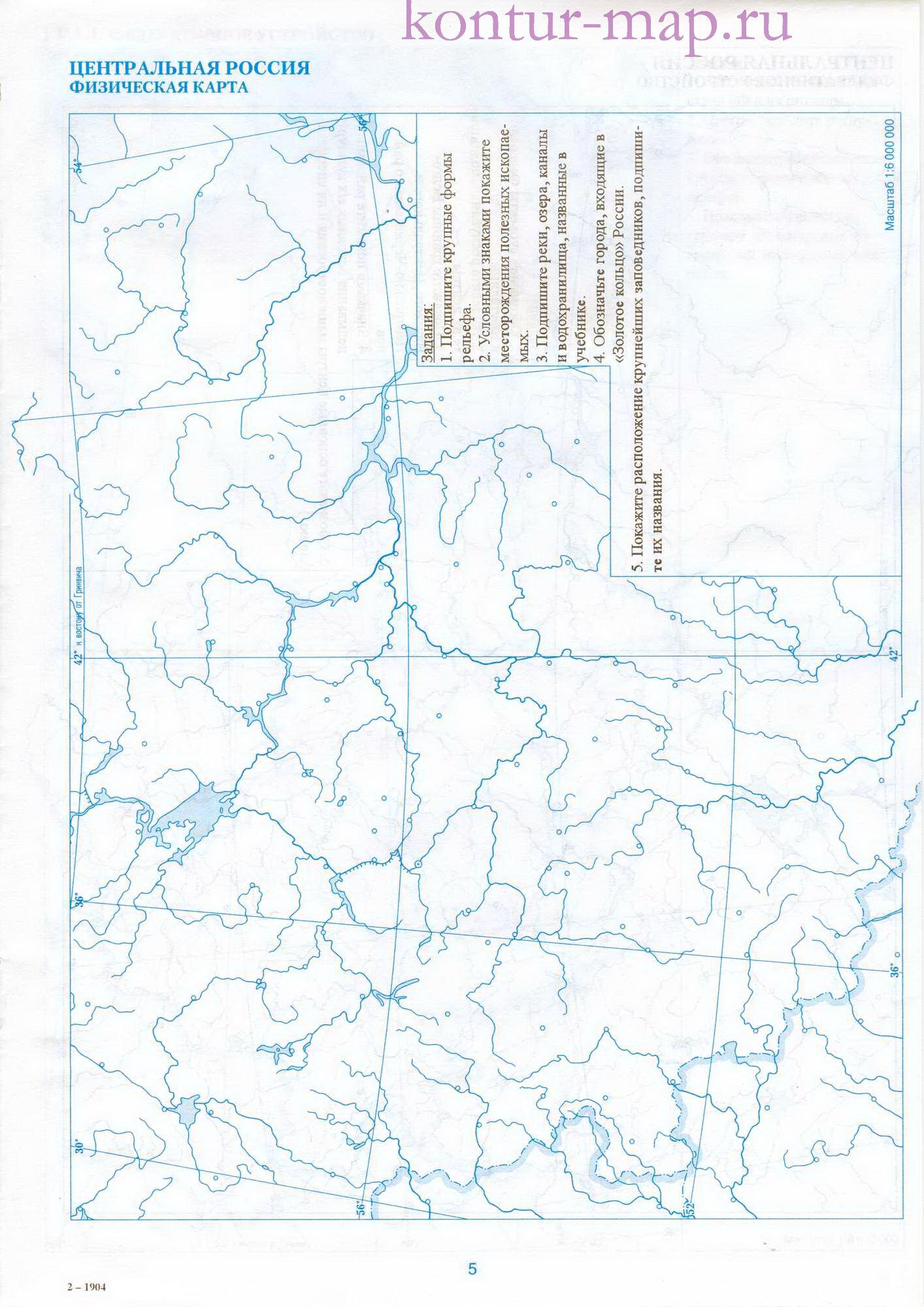 Гдз Контурные Карты 9 Класс Центральная Россия Гдз