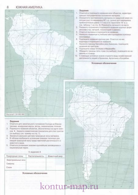 Контурные карты южной америки
