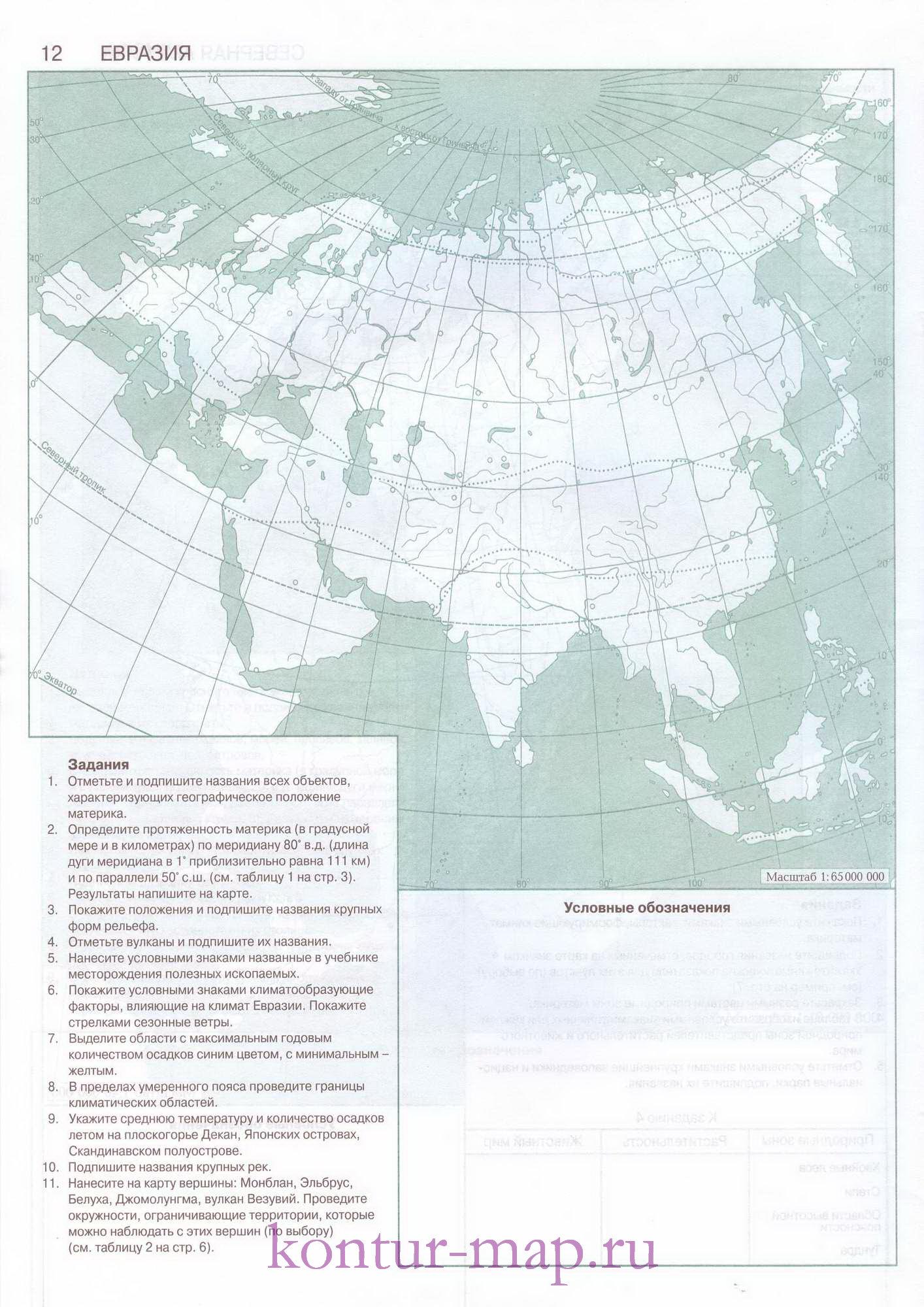 Природные зоны евразии контурная карта 7 класс гдз