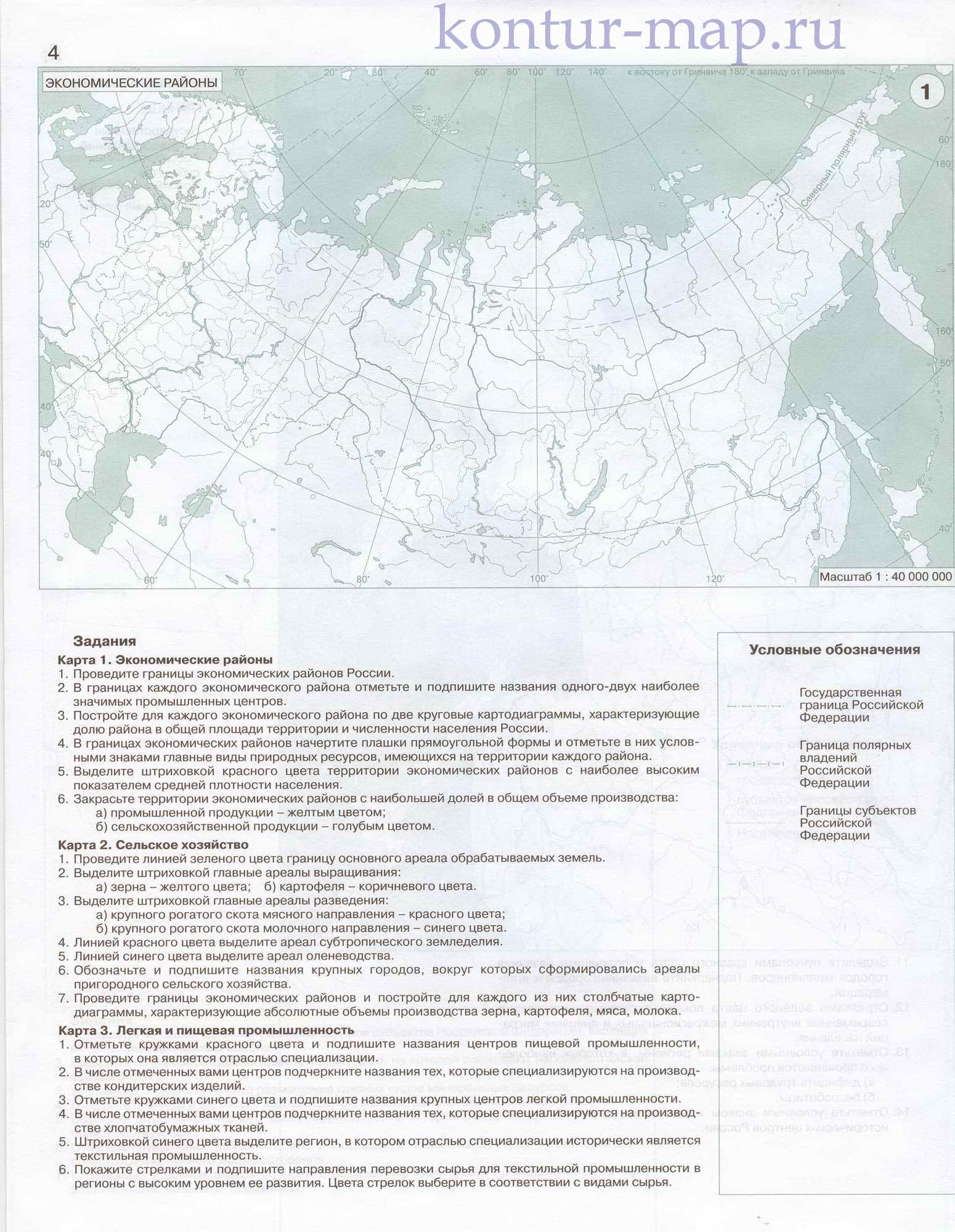 Контурная карта РФ: экономические районы, сельское хозяйство, легкая и пищевая промышленность.