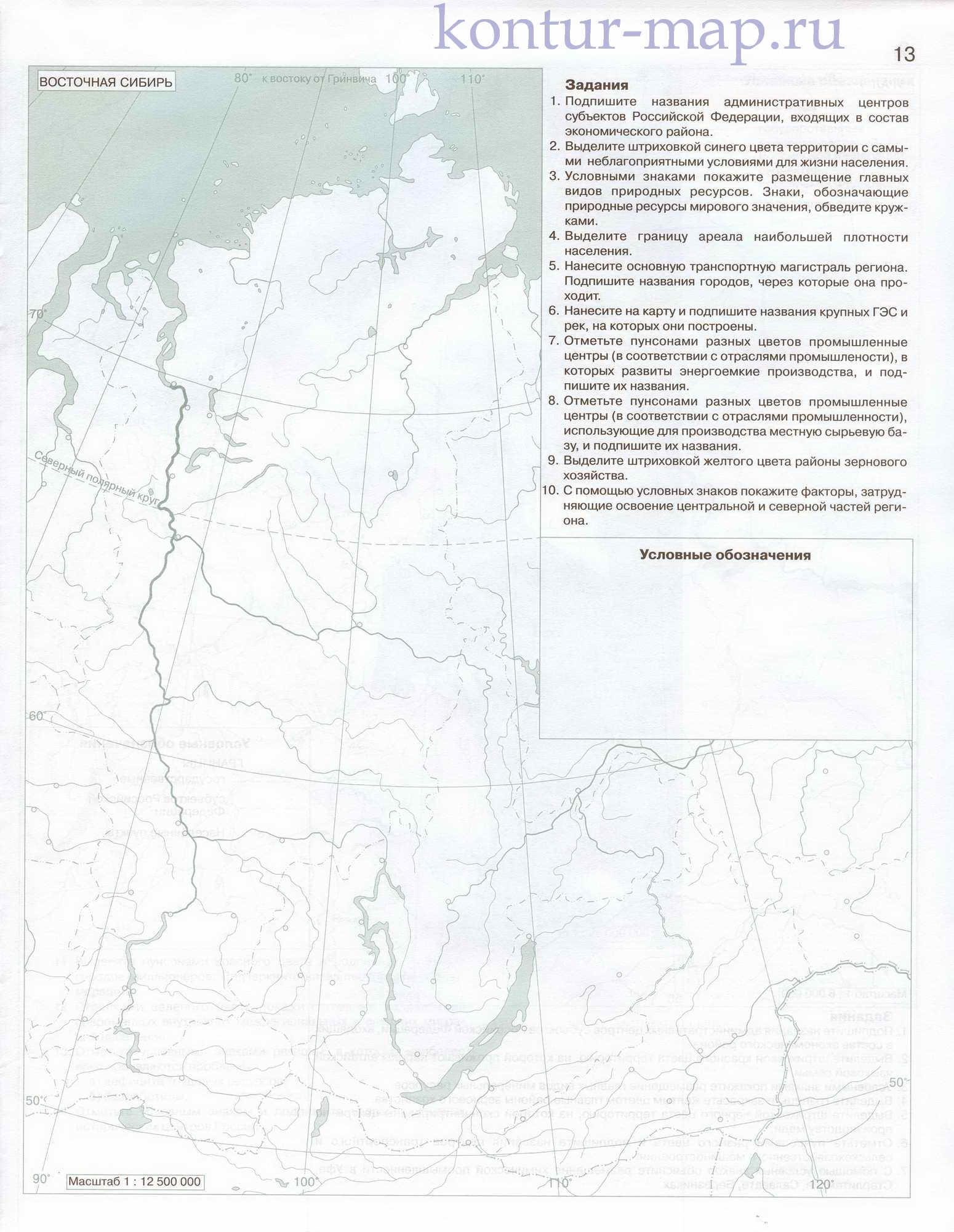 гдз по географии восточная сибирь