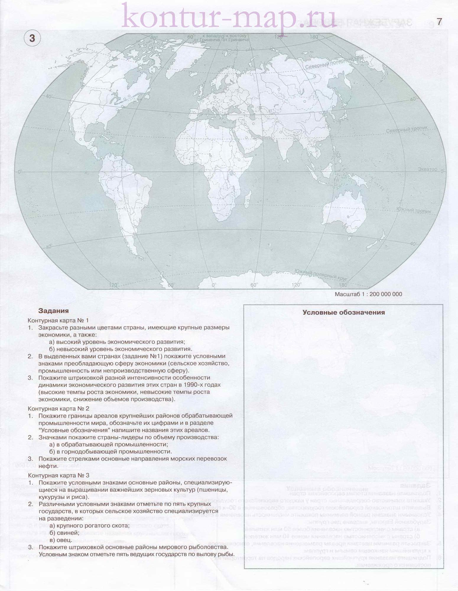 Гдз 10 мира класс контурные карты карта география