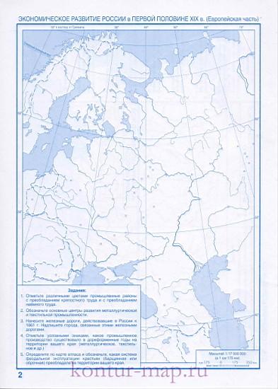Готовая контурная карта экономического развития России в первой половине 19 века. Готовая карта по истории для 8 класса - экономическое развитие европейской части России в первой половине 19 в