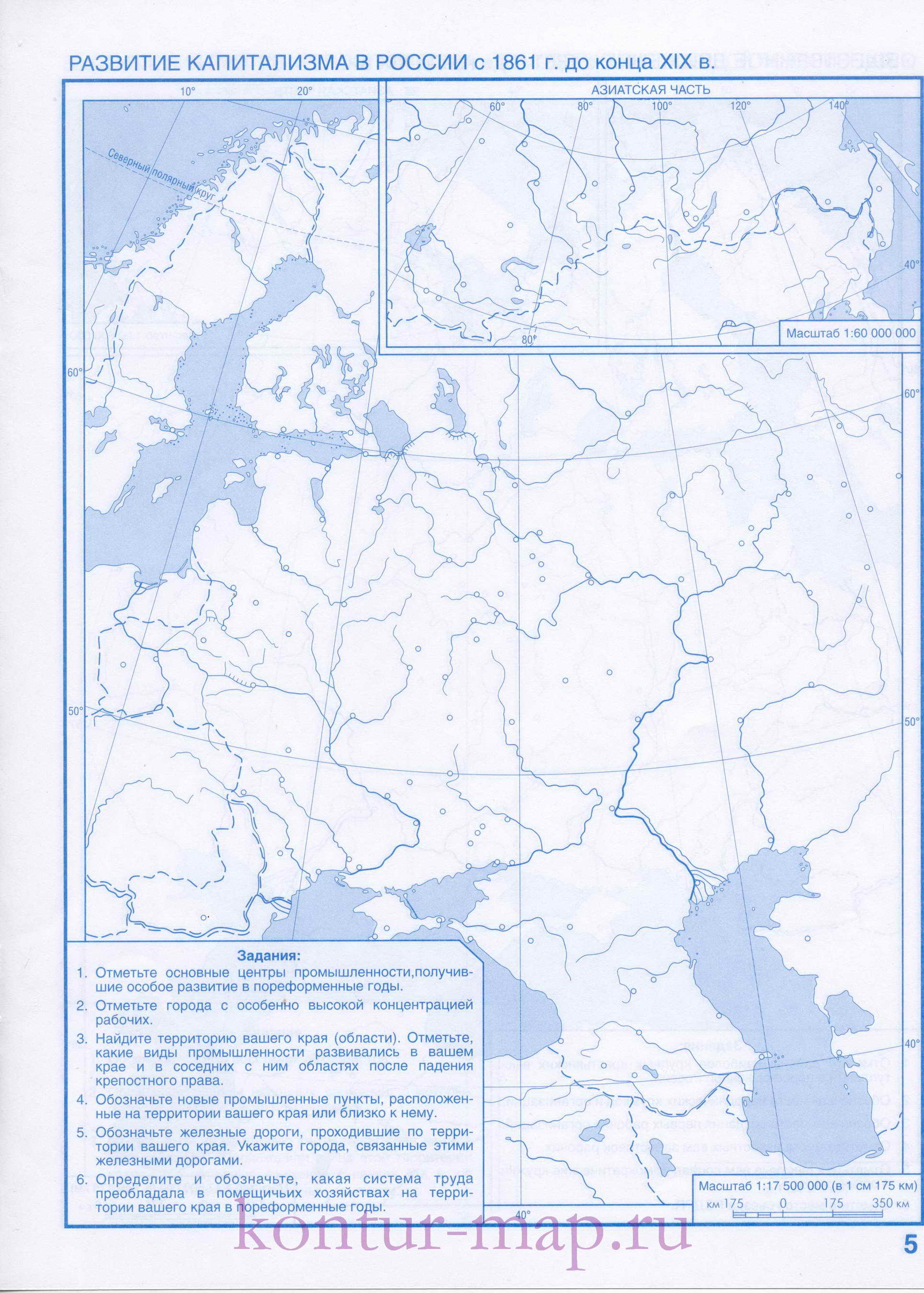Контурная карта по истории 8 класс развитие капитализма