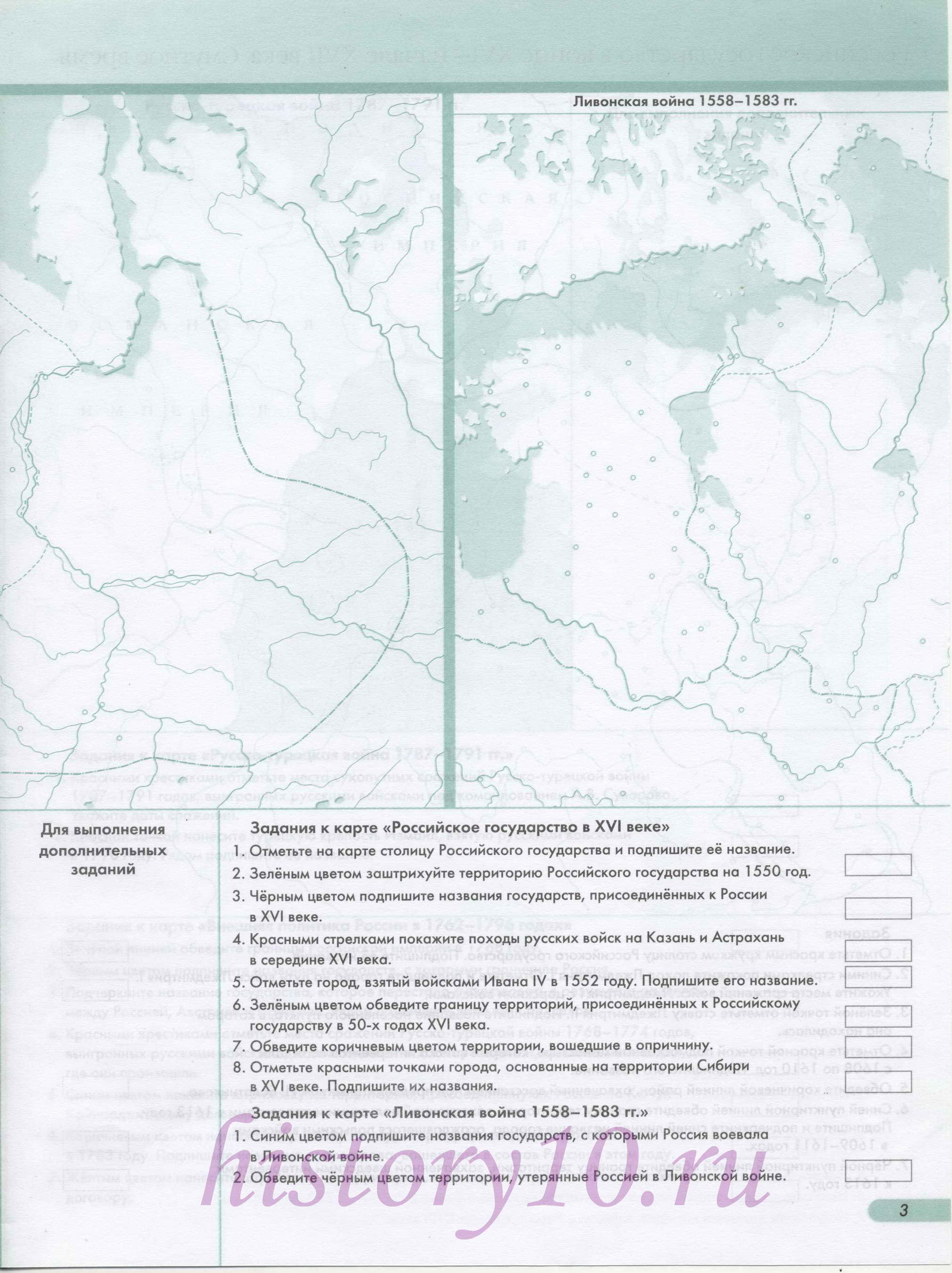 Истории ливонская война класс по 7 гдз карты контурные