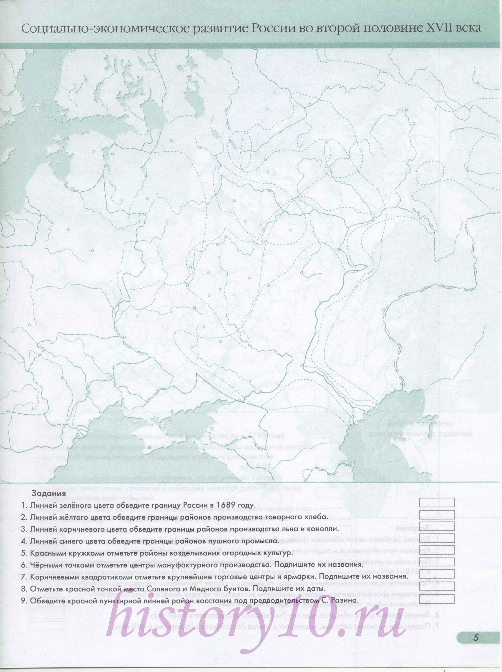 история картам пресс контурным по гдз россии аст